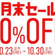 2020年10月23日 12時よりセブンネットショッピングで「月末SALE」が開催!