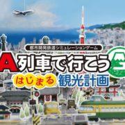 Switch用ソフト『A列車で行こう はじまる観光計画』の予習動画「A列車で「鉄道と街」の関係を語る!」が公開!