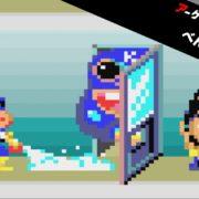 PS4&Switchソフト『アーケードアーカイブス べんべろべえ』でアップデートパッチが2021年3月5日から配信開始!