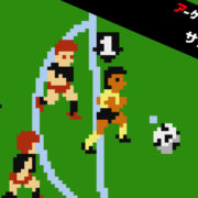 Switch用ソフト『アーケードアーカイブス サッカー』が2020年10月23日から配信開始!