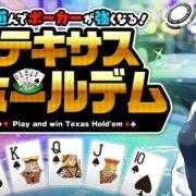 Switch用ソフト『遊んでポーカーが強くなる! テキサスホールデム』が2020年10月29日に配信決定!