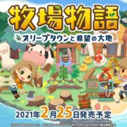 Switch初の「牧場物語」シリーズ完全新作『牧場物語 オリーブタウンと希望の大地』が2021年2月25日に発売決定!