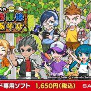 【体験版も配信】Switch用ソフト『ボクらの放課後あそび』が2020年10月29日に発売決定!最大4人で楽しめるパーティゲーム