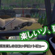 Switchソフト『コンストラクション シミュレーター 3』のアナウンストレーラーが公開!
