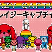 Switch用ソフト『クレイジーキャプチャー』が2021年1月14日に配信決定!
