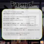 『デジモン サヴァイブ』の発売日が2020年内から2021年内に延期されることが発表!