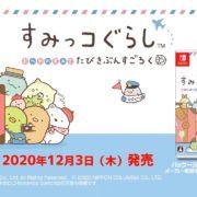 Switch用ソフト『すみっコぐらし おへやのすみでたびきぶんすごろく』のPV&CMが公開!