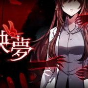 Switch用ソフト『映夢』が2020年10月15日に配信決定!