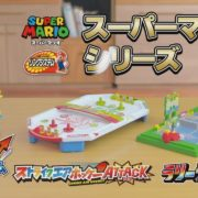エポック社から「スーパーマリオ」シリーズ商品のテレビCMが公開!