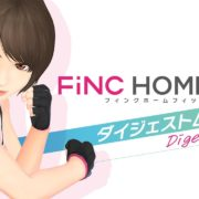 Switch用ソフト『FiNC HOME FiT』のダイジェストムービーが公開!