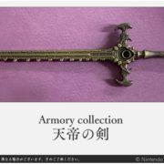 『ファイアーエムブレム 風花雪月』より「ファイアーエムブレム Armory collection 天帝の剣」が2021年1月に発売決定!