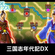 「G-MODEアーカイブス」第24弾『三国志年代記DX』の配信日が2020年12月3日に決定!