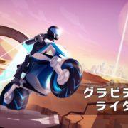 Switch用ソフト『グラビティライダーZERO』が2020年10月8日に配信決定!