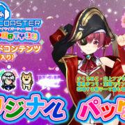 Switch用ソフト『グルーヴコースター ワイワイパーティー!!!!』で新DLC「オリジナルパック2」が2020年10月22日(木)に配信決定!