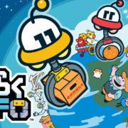 Switch版『はたらくUFO』が2020年10月28日から配信開始!
