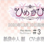Switch用ソフト『ひめひび Another Princess Days ~White or Black~』のプレイ動画「紙袋中人のブラックリリィルートでの登場シーン」が公開!