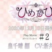 Switch用ソフト『ひめひび Another Princess Days ~White or Black~』のプレイ動画「皇千晴のホワイトリリィルートでの登場シーン」が公開!
