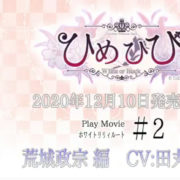 Switch用ソフト『ひめひび Another Princess Days ~White or Black~』のプレイ動画「荒城政宗のホワイトリリィルートでの登場シーン」が公開!