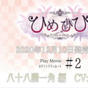 Switch用ソフト『ひめひび Another Princess Days ~White or Black~』のプレイ動画「八十八騎一角のホワイトリリィルートでの登場シーン」が公開!