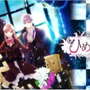 Switch用ソフト『ひめひび Another Princess Days ~White or Black~』のOPムービーが公開!