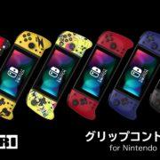 『グリップコントローラー for Nintendo Switch』のプロモーション映像が公開!