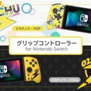 ホリからピカチュウデザインの『グリップコントローラー for Nintendo Switch』が2020年11月に発売決定!