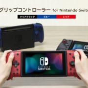汎用カラーの『グリップコントローラー for Nintendo Switch』が2020年11月に発売決定!