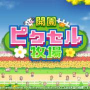 Switch版『開園ピクセル牧場』が2020年11月5日に配信決定!カイロソフトによる牧場運営シミュレーション