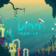 Switch用ソフト『Linn ~果樹園への道~』が2020年10月15日に配信決定!