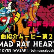 『MAD RAT DEAD(マッドラットデッド)』の楽曲紹介ムービー 第二弾「MAD RAT HEART」「MAD RAT, ALIVE?」「Chaource」が公開!