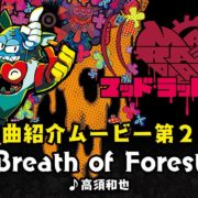 『MAD RAT DEAD(マッドラットデッド)』の楽曲紹介ムービー第5弾「Breath of Forest」が公開!