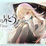 Switch用ソフト『魔女の泉3 Re:Fine ―人形魔女、『アイールディ』の物語―』の公式PVが公開!