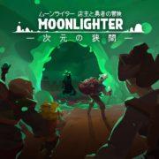 『ムーンライター 店主と勇者の冒険』の追加コンテンツトレーラーが公開!