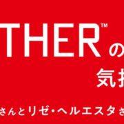 糸井重里さんらによる『MOTHER』の座談会企画がほぼ日で開始!