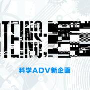 科学ADV新企画が始動中であることが発表!