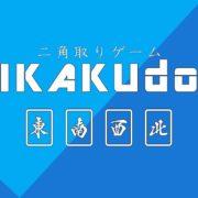 Switch用ソフト『二角取りゲーム NIKAKUdori』が2020年11月5日に配信決定!