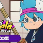 Switch用ソフト『Ninjala (ニンジャラ)』のカートゥーンアニメ「ニンジャラ シノビの里」が公開!