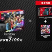 中国で『Nintendo Switch マリオカート8 デラックス セット』が2020年10月21日から発売開始!