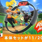 【完売】『Nintendo Switch リングフィットアドベンチャー セット』の予約が開始!
