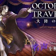 『オクトパストラベラー 大陸の覇者』のメインストーリー予告PV「名声を極めし者」が公開!