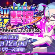 『おしゃべり!ホリジョ! 撃掘』追加ダウンロードコンテンツの配信日が2020年10月12日に決定!