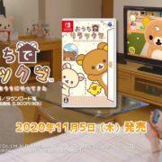 Switch用ソフト『おうちでリラックマ リラックマがおうちにやってきた』の体験版が配信開始!