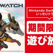 Nintendo Switch Online加入者限定イベント「いっせいトライアル」の次回の対象ソフトが『オーバーウォッチ』に決定!