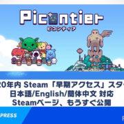 Steam版『ピコンティア (Picontier)』の早期アクセス版 配信予定時期が2020年に決定!
