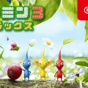 Switch用ソフト『ピクミン3 デラックス』の紹介映像が公開!体験版も配信開始