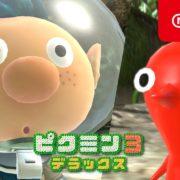 KADOKAWAより『ピクミン3 デラックス オフィシャルガイド』が2020年11月28日に発売決定!