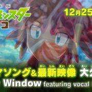 『劇場版ポケットモンスター ココ』のテーマソング「Show Window」&最新映像が公開!