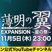 『ポケモン ソード・シールド エキスパンションパス』の世界を舞台にしたスペシャルアニメ「薄明の翼」EXPANSION ~星の祭~が11月5日 23時より公開決定!