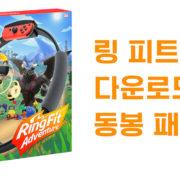 任天堂韓国が『リングフィット アドベンチャー』ダウンロードパッケージ版の二次販売を行うと発表!
