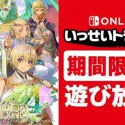 Nintendo Switch Online加入者限定イベント「いっせいトライアル」の次回の対象ソフトが『ルーンファクトリー4スペシャル』に決定!